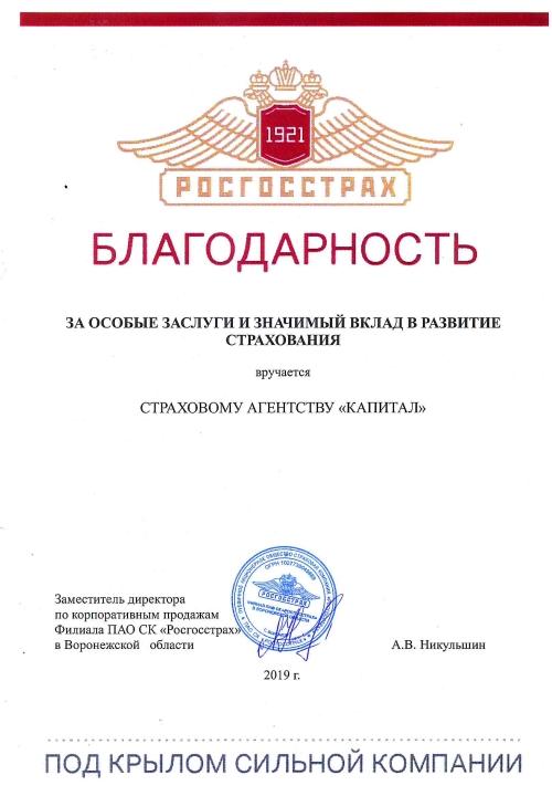 """Благодарность от Филиал ПАО СК """"Росгосстрах"""""""