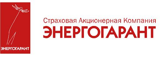 Цветной логотип ОАО «САК «ЭНЕРГОГАРАНТ»